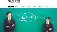 英語塾のホームページを制作。