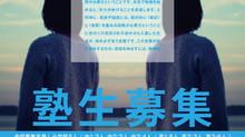 榎本塾|生徒募集チラシ制作