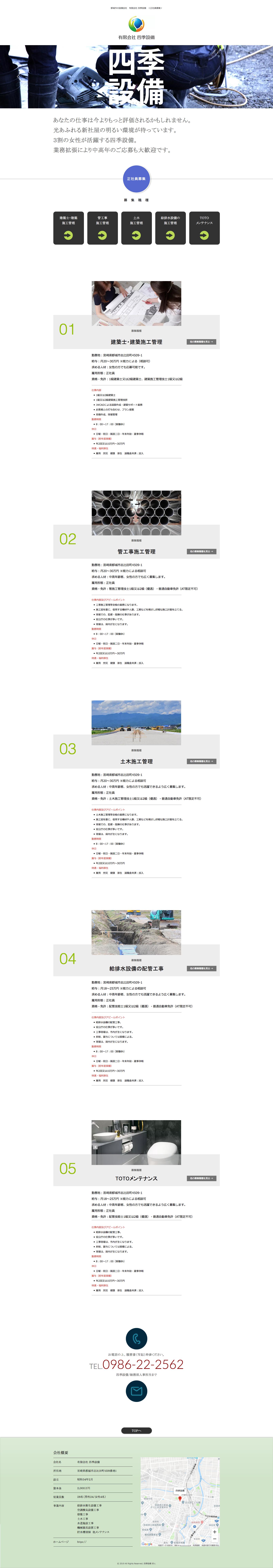 宮崎県宮崎市のホームページ制作