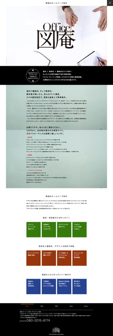 ホームページ制作|宮崎市|Webデザイン