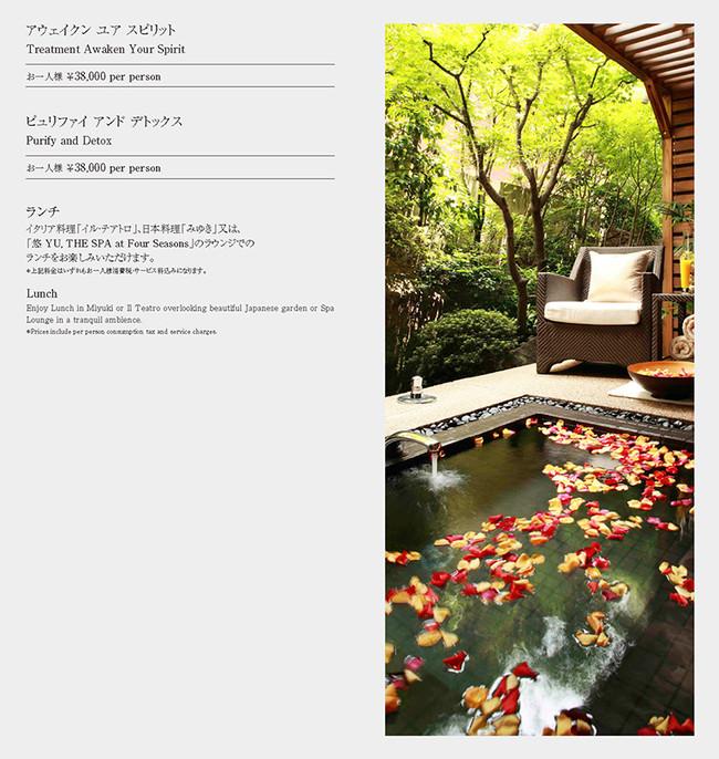椿山荘 東京 パンフレット