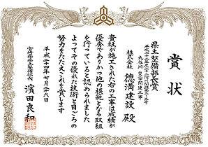 h_24丸谷川.jpg