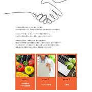 コロナ抗原検査キットを含めた企業サイト制作。