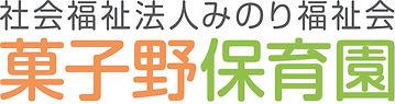 菓子野保育園02.jpg