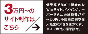 3万円サイト.png