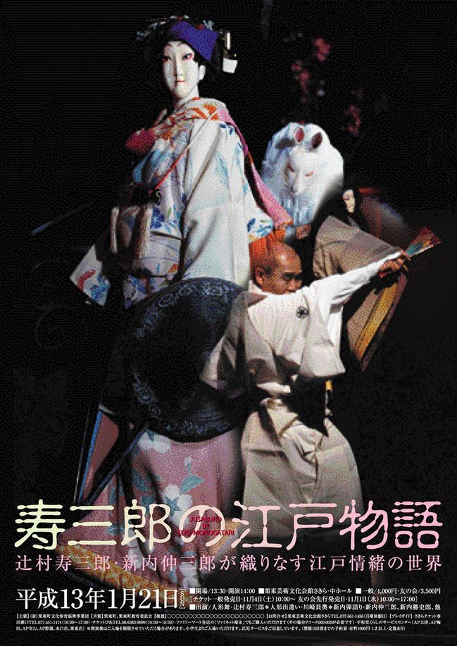 辻村ジュサブロー 人形展ポスター