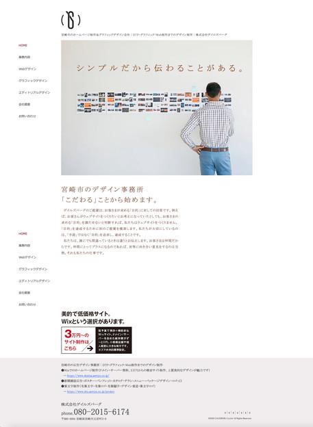 宮崎市のホームページ制作