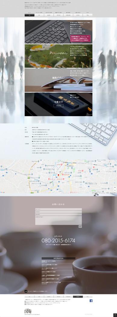 都城市ホームページ制作