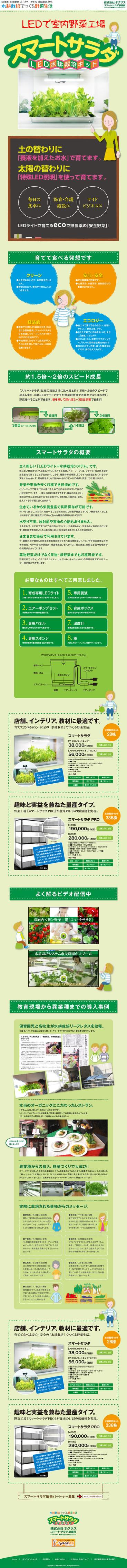 都城市の広告デザイン、ホームペーシ・ネットショップ