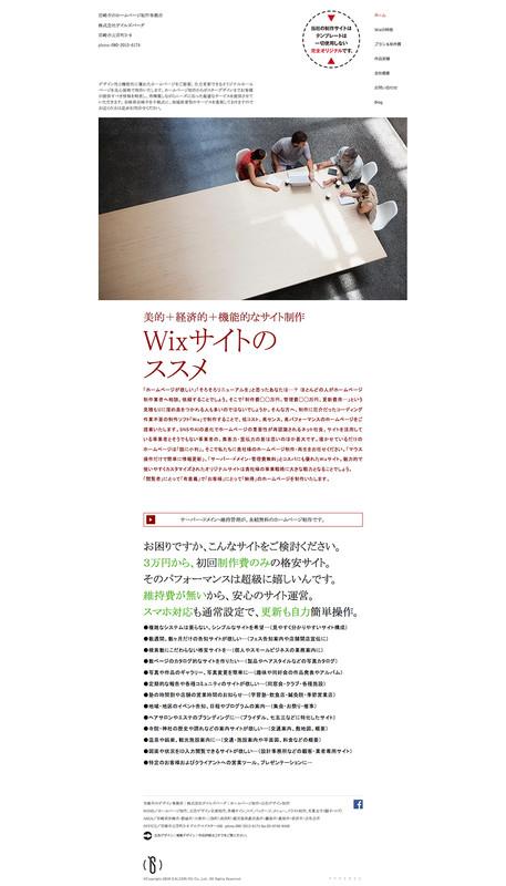 宮崎市のホームページ制作事務所