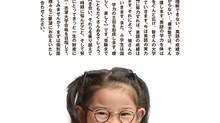 宮崎市の英語専門学習塾チラシ制作。