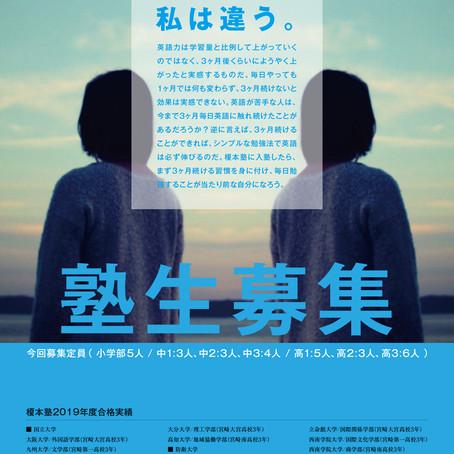 宮崎市の榎本塾の生徒募集チラシデザイン