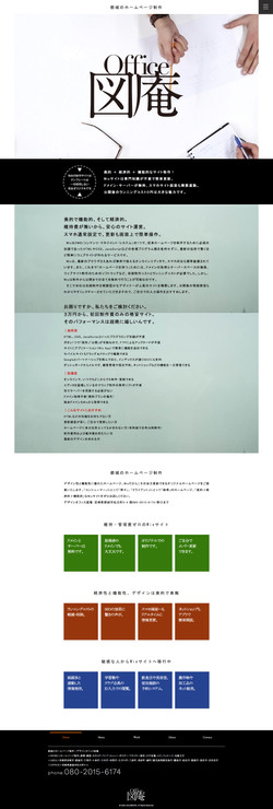 新潟県燕市のホームページ制作