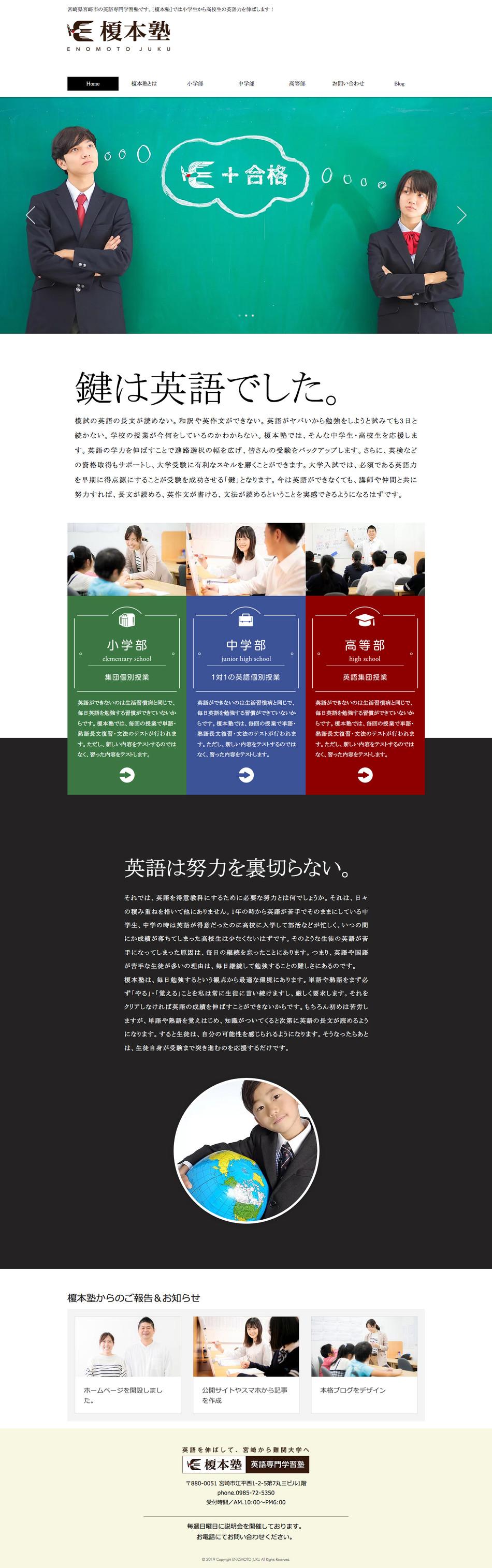宮崎市江平の英語専門塾