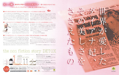 DETOX雑誌広告