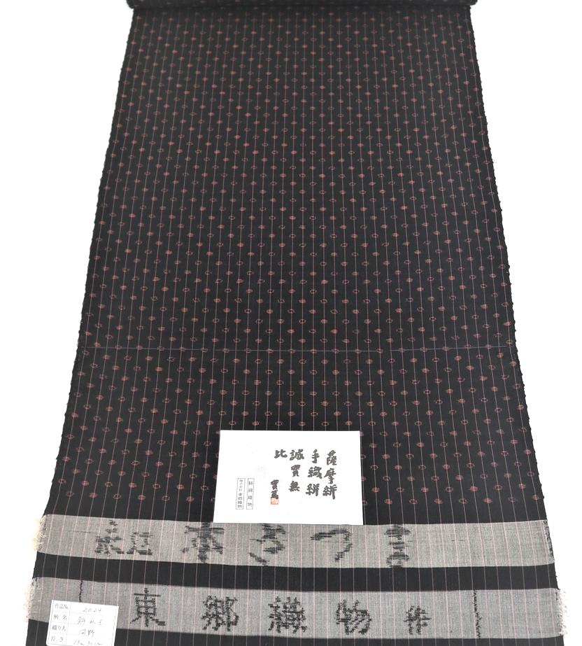 手織りさつま絣:斜水玉(黒)1.png