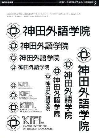 神田外語大学ロゴ制作