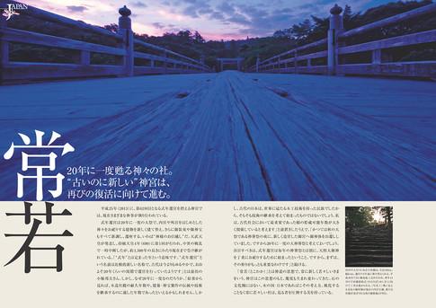 トヨタファイナンス|情報誌モーメント