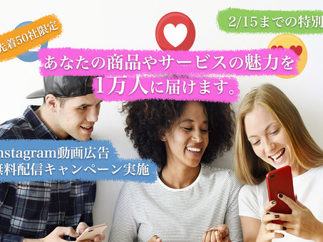 2021年1月18日(月)〜 2021年2月15日(月)の期間限定で『Inastagramによる動画広告配信無料お試しキャンペーン』を実施