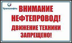 Знак Транснефть внимание нефтепровод движение запрещено