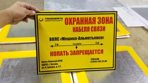 Наклейка плёнки знак СвязьТранснефть 4