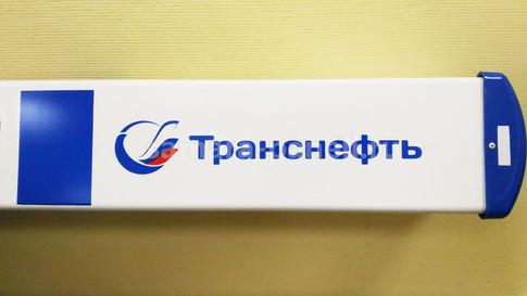 Логотип Транснефть на треугольном столбе