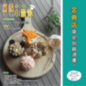 童話小森林line_.png