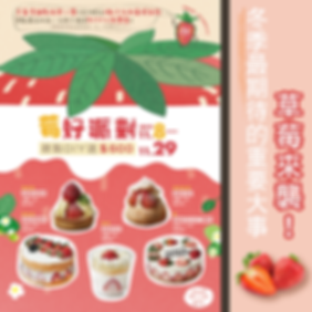 草莓季line_.png