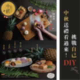 中秋海報line_.png
