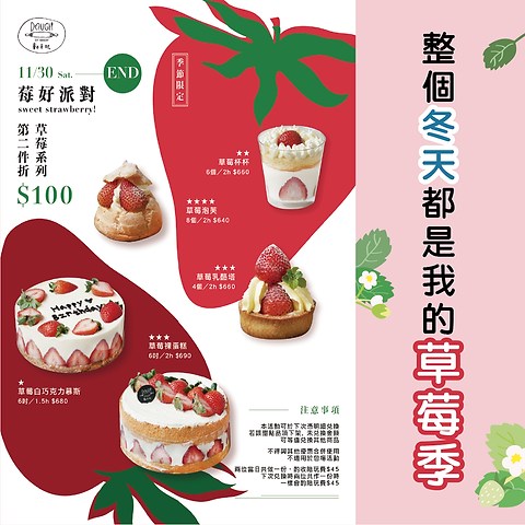 第二波草莓line_.png