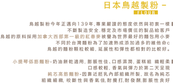 麵粉文字-05.png
