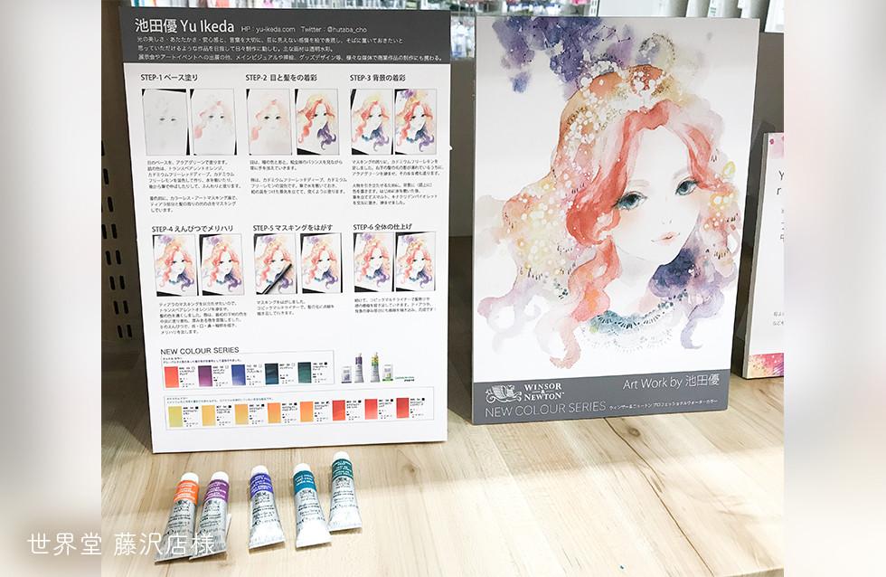 W&N パーフェクトウォーターカラーのJEWELシリーズのご紹介とともに、こちらの絵の具を使って制作した「宝石の姫君」という作品のメイキングも展示いただいています。こちらの作品は、同絵の具のリーフレットの表紙にも使用され、全国で配布していただきました。