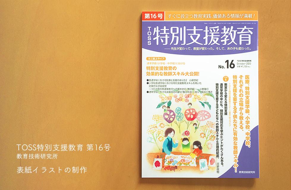 【Client works】TOSS特別支援教育/教育技術研究所