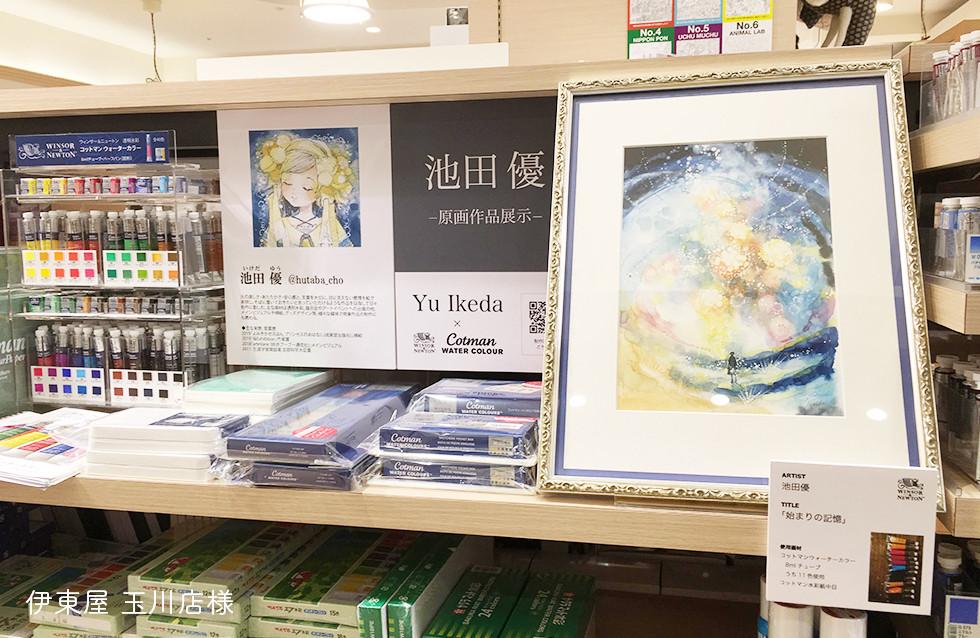 【池田優×WINSOR&NEWTON×ARCHES 水彩原画作品展】