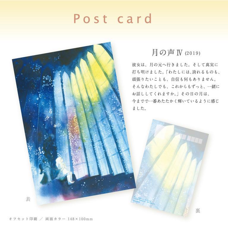【ポストカード】月の声Ⅳ