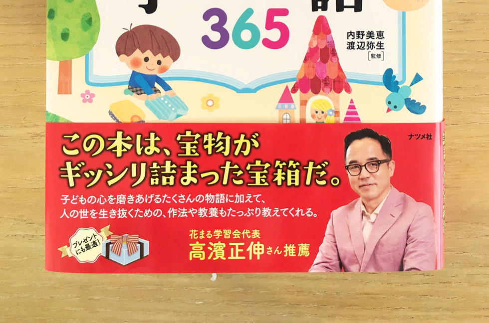 一年を通して楽しく読めるように366のテーマが入っています。日本や世界の昔話から、笑い話、ふしぎな話、感動する話、伝記まで、様々な内容のお話がのっています。また、お正月、節句、七五三など、日本古来の行事の解説、昔ながらのあそびや童謡、小学校入学から低学年のうちに身につけておきたい生活習慣なども、イラストでわかりやすく解説され、自分でやりたいという意欲を育て、自立へとうながします。
