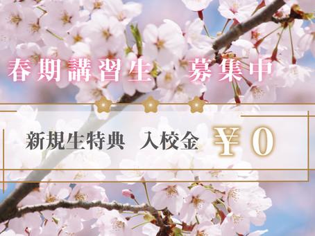 📔 日々更新❗️アカデミーからのお知らせ😊 〜 春期講習生募集について 〜