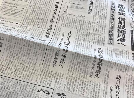 新聞のすゝめ。〜 学長のつぶやき 〜