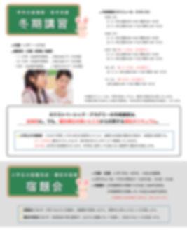 冬期講習(2019年度_小学生版)2.jpg