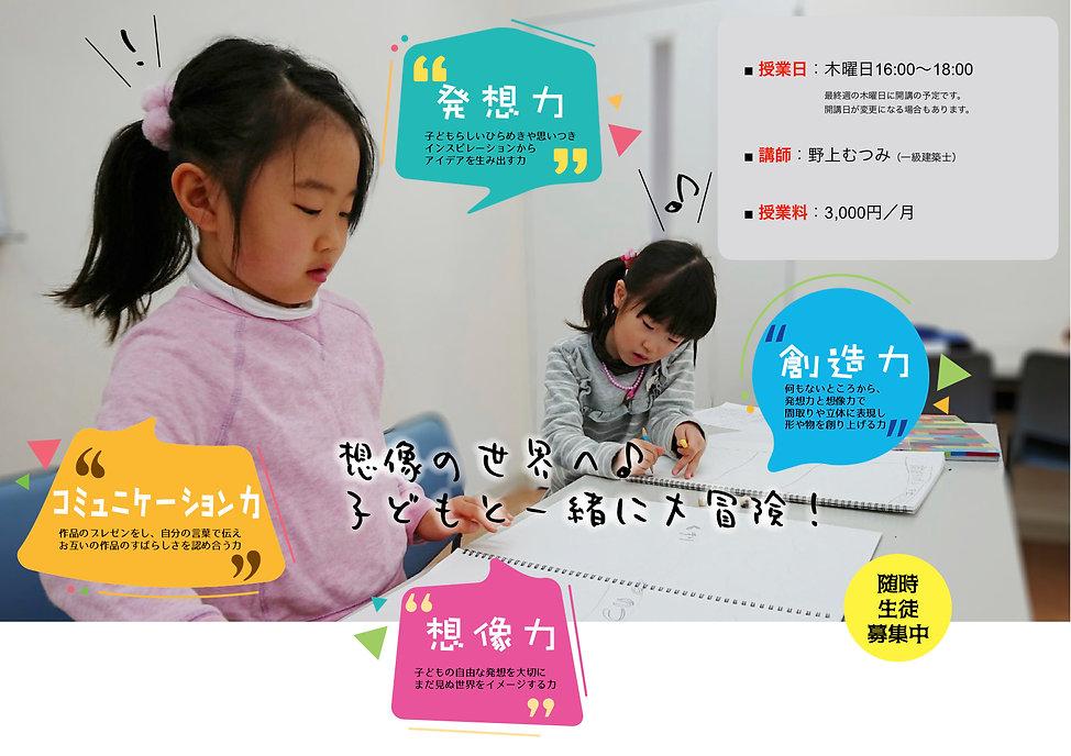 家づくり教室(サイト掲載).jpg