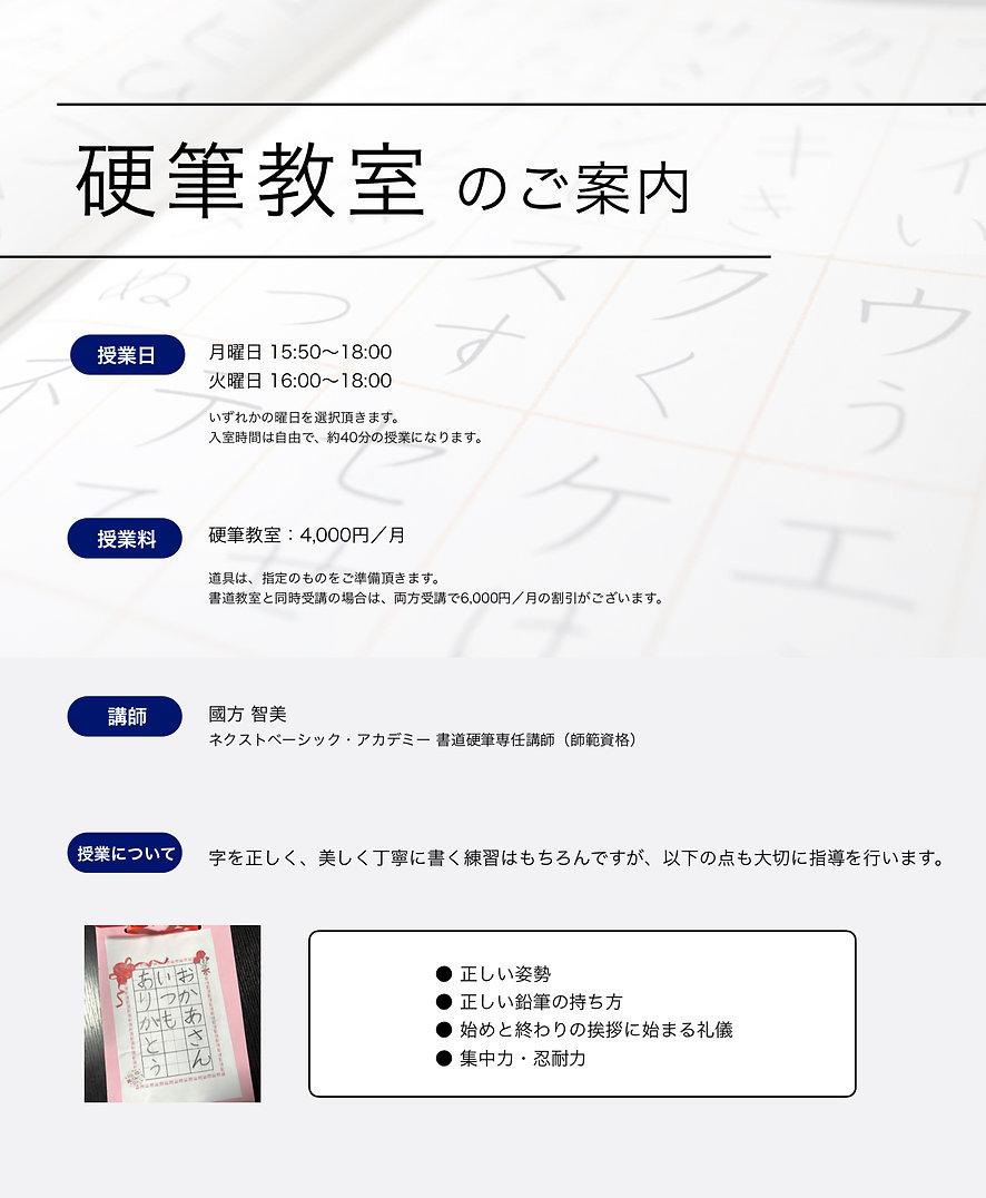 硬筆・書道教室生徒募集案内(サイト用).jpg