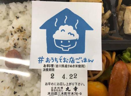 📔 三木町 丸幸さんのお弁当(o^^o)