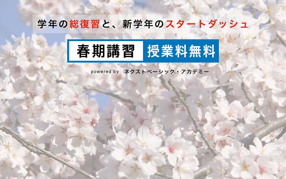 春期講習無料ご招待.jpg