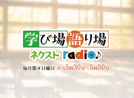 📔 学長出演、ラジオ番組のお知らせ。