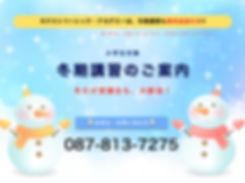 冬期講習(2019年度_小学生版)0.jpg