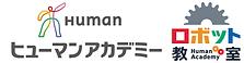 ヒューマンアカデミーロボット教室バナー.png