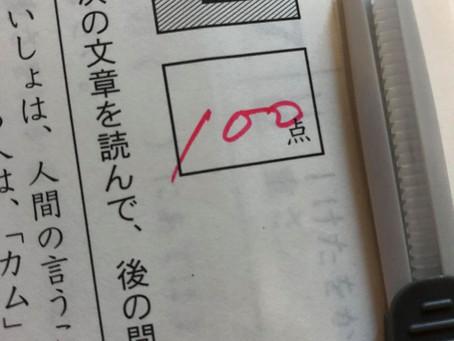 📖 [小学部] 100点取りました🎵