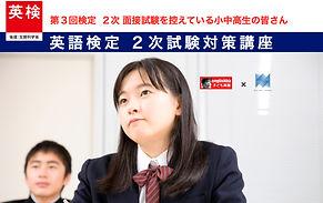 英検2次対策 バナー.jpg