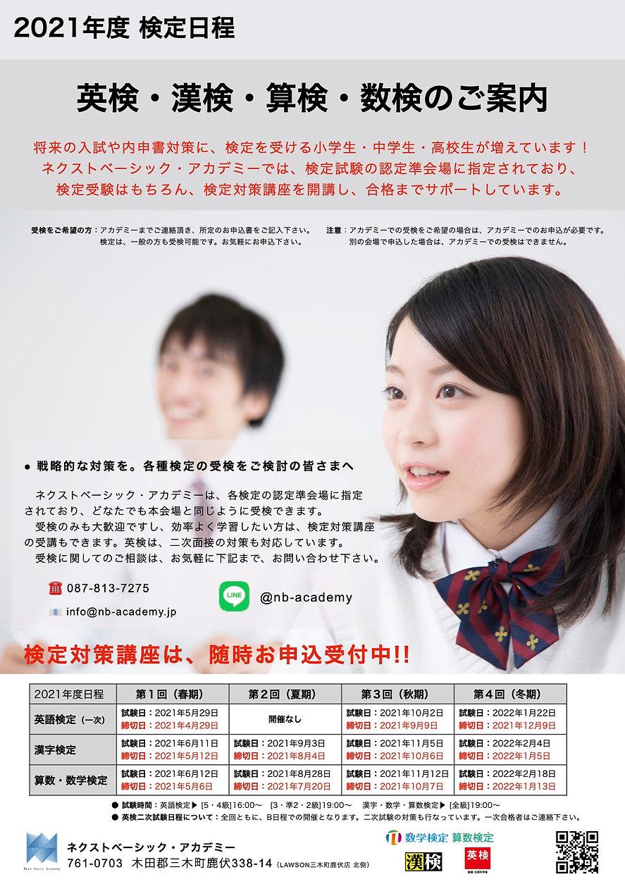 2021年度検定案内(表紙).jpg