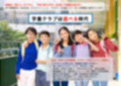 2020.1 学童募集.jpg